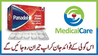 Panadol Extra paracetamol with caffeine 500mg Tablets uses in urdu by Medical Care