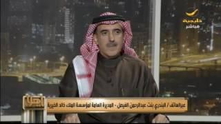 الكاتب خالد السليمان يتحدث إلى برنامج ياهلا عن خط الفقر في المجتمع السعودي وبرنامج حساب المواطن