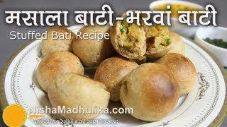 Stuffed Masala Baati Recipe - Stuffed Bati Recipe - Masala Baati