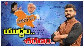 యుద్ధం శరణం | TV5 Murthy LIVE Discussion | TV5 News