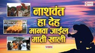 नाशवंत हा देह मानवा जाईल माती खाली | Nashwant Deh Ha Manava - Marathi Bhakti geet