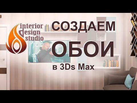 Создание материала обоев в программе 3Ds Max