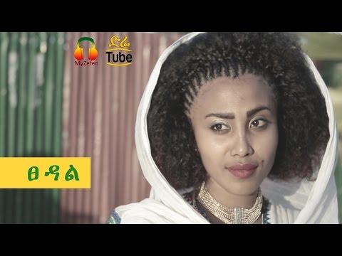 Eyobed X Jordan & Bek Ge'ez - Tsedal (ፀዳል) NEW Ethiopian Music 2017 (Official Video)