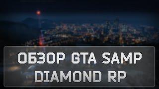 """Обзор GTA SAMP на сервере """"Diamond rp"""""""