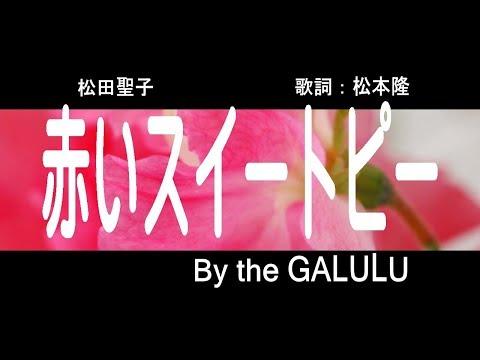 松田聖子  赤いスイートピー 作詞:松本隆