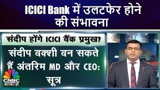 ICICI Bank में उलटफेर होने की संभावना | Awaaz Samachar | Chanda Kochhar Future  | CNBC Awaaz