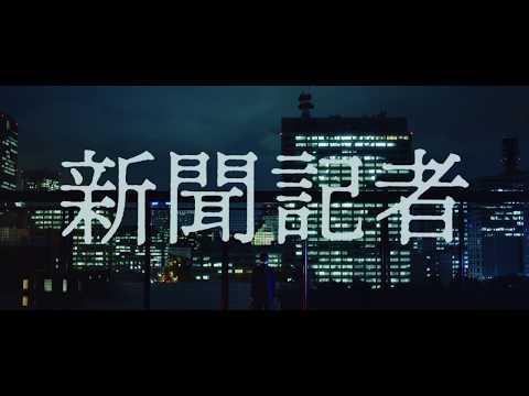 松坂桃李 新聞記者 CM スチル画像。CM動画を再生できます。