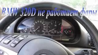 BMW 320d не работает фары