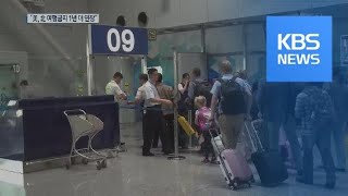 미 국무부, 미국인 북한 여행금지조치 1년 더 연장 / KBS뉴스(News)