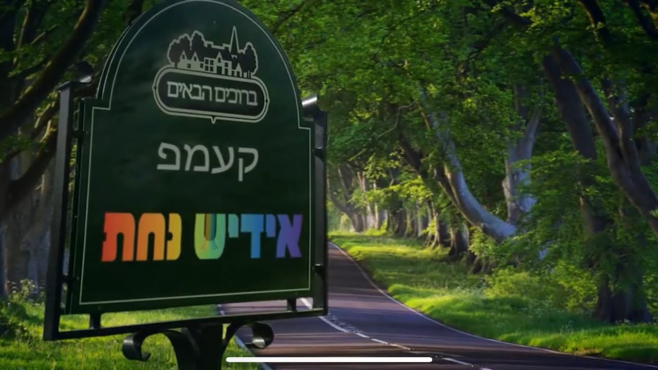 Yiddish Nachas goes to camp for Dror – Bunei - בני בראתי