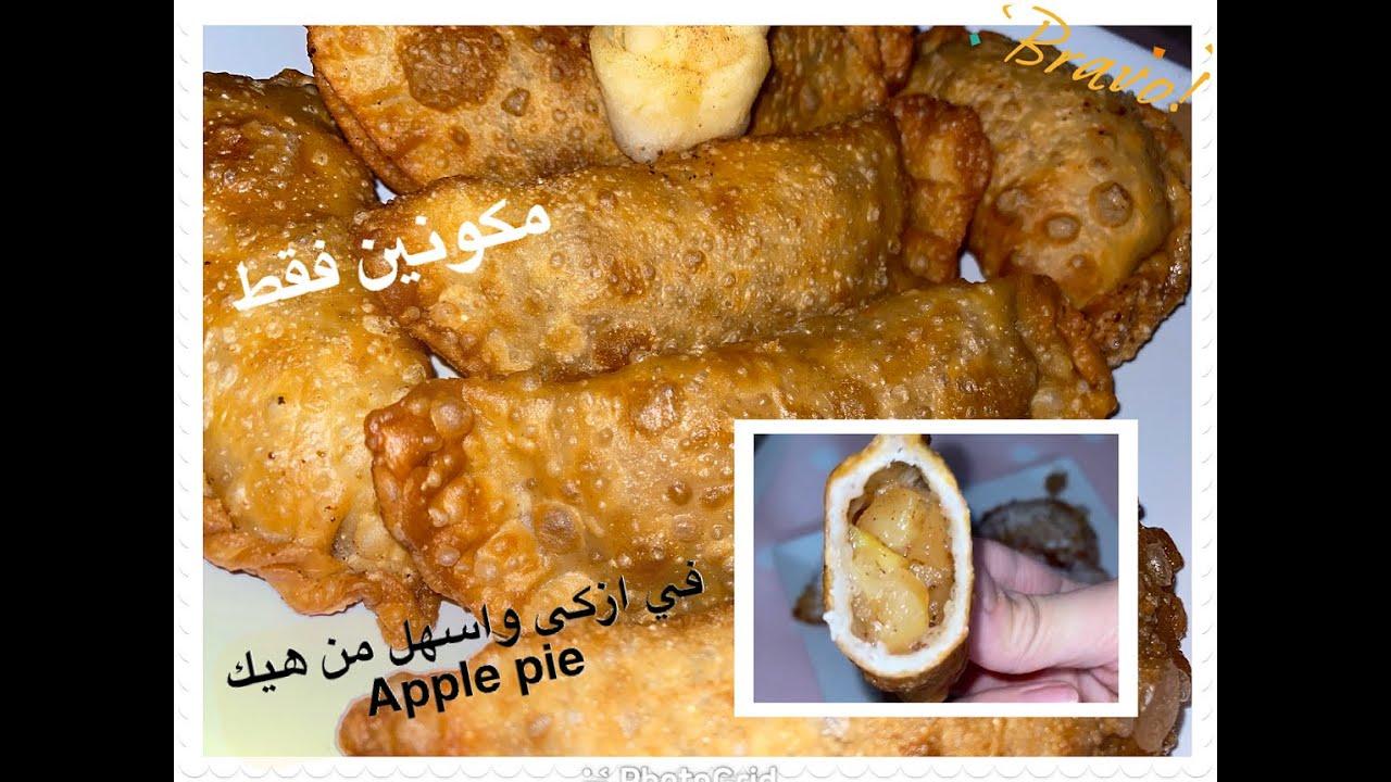 Photo of فطيرة التفاح الامريكية (ابل باي ماكدونالدز) المقليه بمكونين فقط!!!!!!! Apple Pie – ايفون