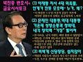 [박찬종 변호사의 금요시사토크] 11-24-18