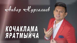 Анвар Нургалиев - Кочаклама яратмыйча. Видеоклип