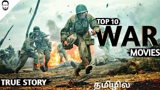 Top 10 Hollywood War Movies in Tamil Dubbed | Best Hollywood movies in Tamil | Playtamildub