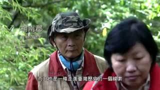 楊南郡 徐如林最新力作 合歡越嶺道 太魯閣戰爭與天險之路 一生一定要走一趟的路