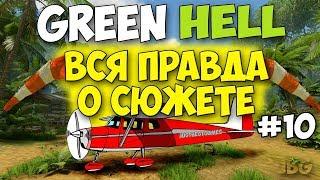 ВСЯ ПРАВДА О СЮЖЕТЕ ИГРЫ - Green Hell #10