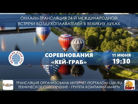 Velikiye Luki 2019熱気球大会の応援の仕方