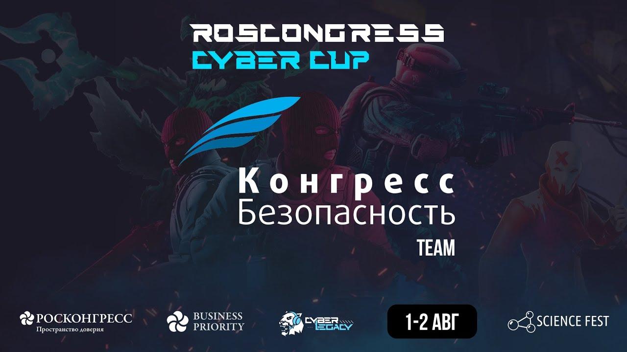 Конгресс-Безопасность Roscongress Cyber Cup
