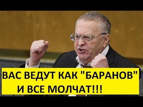 Жириновский предложил отобрать