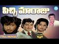 Pichi Maaraju Full Movie | Sobhan Babu, Manjula | VB Rajendra Prasad | KV Mahadevan