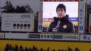 2018年12月1日 試合終了後の岩瀬健監督のシーズン終了挨拶。指揮を執っ...