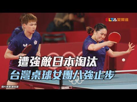遭強敵日本淘汰 台灣桌球女團八強止步/愛爾達電視20210802