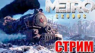 НАЧАЛО METRO EXODUS ► МЕТРО ИСХОД #1
