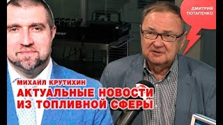 «Потапенко будит!», Михаил Крутихин, Актуальные новости из топливной сферы