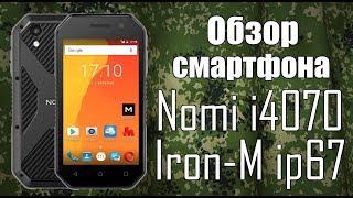 Розпакування смартфона Nomi i4070 Iron-M IP67