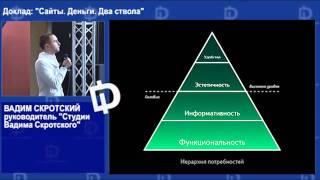 Вадим Скротский о создании продающего сайта