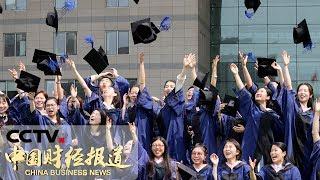[中国财经报道] 月度经济观察 毕业季到来 影响调查失业率上升0.2个百分点   CCTV财经