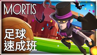 Brawl stars 荒野亂鬥丨Mortis 莫提斯足球速成班(舊版本) 6分鐘讓你學會在足球模式玩Mortis!