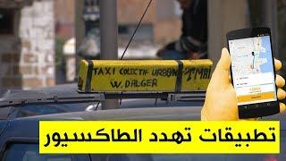 سائقو سيارات الأجرة يشتكون من مزاحمة التطبيقات الالكترونية
