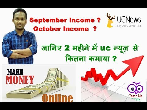 Teach Me Simply September & October Month Income Proof From UC NEWS
