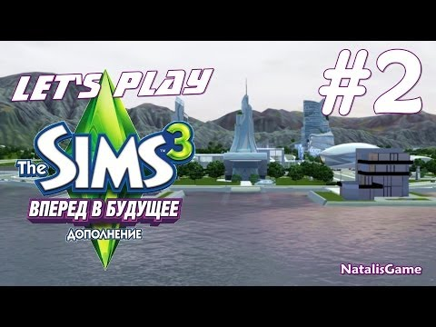 Давай играть Симс 3 Вперед в будущее #7 Роберта