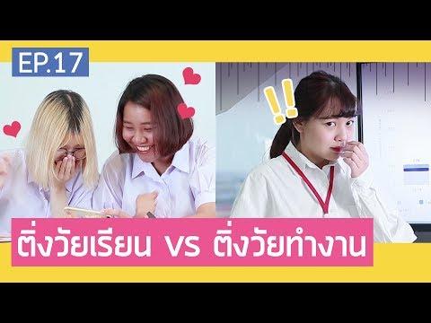 ติ่งวัยเรียน vs ติ่งวัยทำงาน | สวยเลี้ยว EP.17 - วันที่ 08 Sep 2018