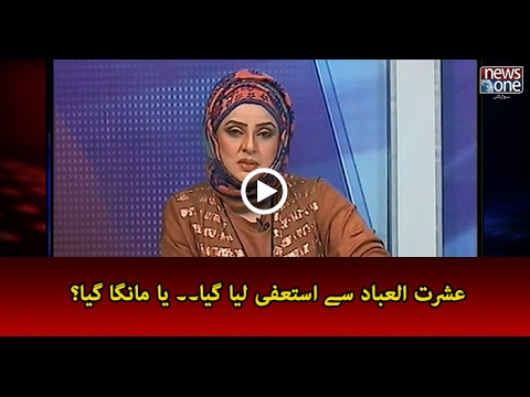 Ishratul Ebad resigned from Sindh Governor post