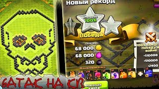 *Тима ат(РА)кует на КВ* ОНЛАЙН АТАКИ С ОДНОЙ КВ-эхи! CLASH OF CLANS