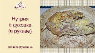 Нутрия в духовке в рукаве рецепт,  Nutria in the oven in the hole recipe