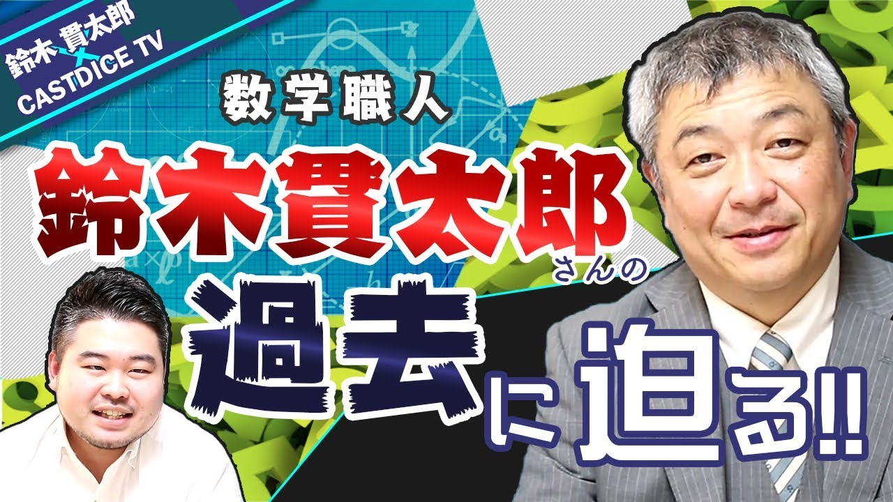 貫太郎 数学 鈴木 mtlsb.jp: 中学の知識でオイラーの公式がわかる