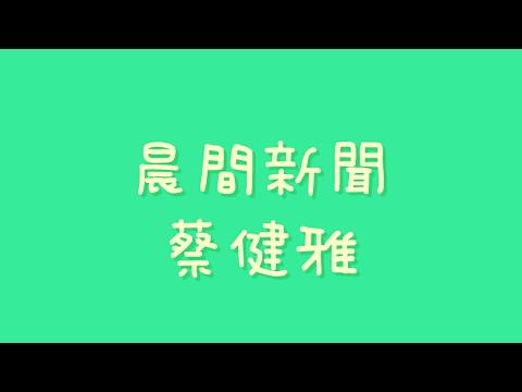 蔡健雅 - 晨間新聞【歌詞】