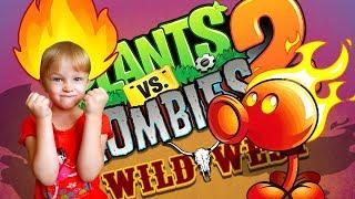Растения против Зомби 2 #54 ОГНЕННЫЙ ГОРОХОСТРЕЛ Plants Vs Zombies