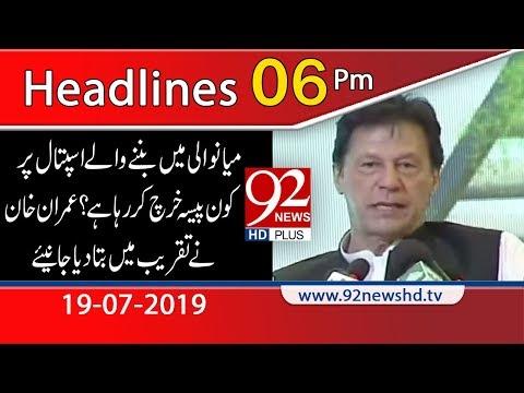 News Headlines | 6 PM | 19 July 2019 | 92NewsHD
