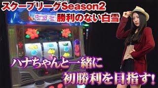 スクープリーグ! season2 vol.8