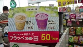 カフェフラッペ 少し安かった 50円引き ファミリーマート thumbnail