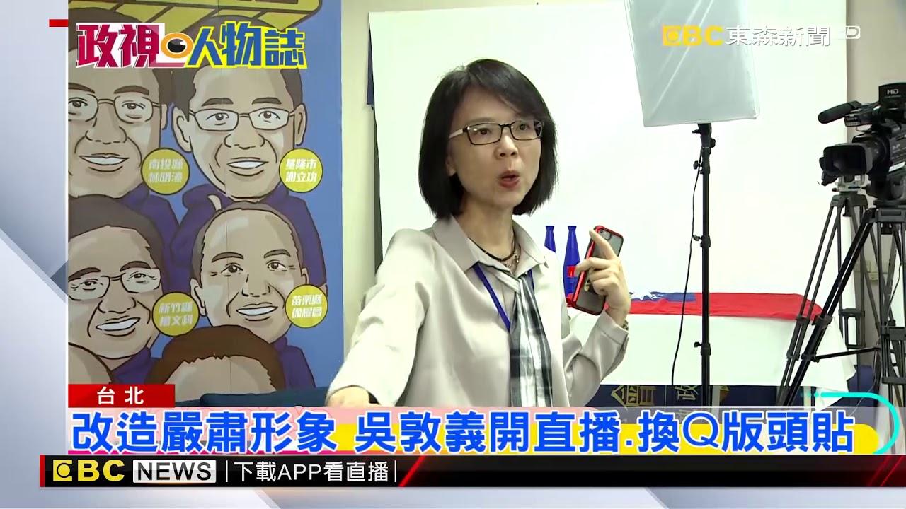 經營網路拚轉型 國民黨盼吸年輕粉絲 - YouTube