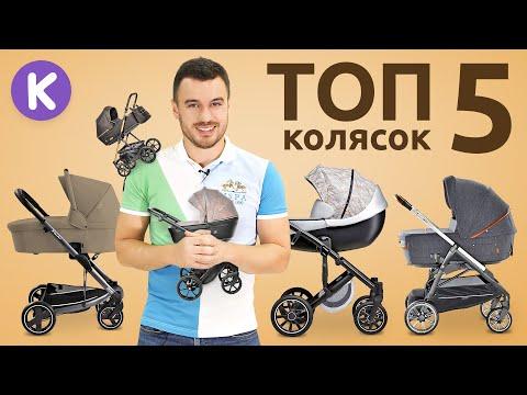 ТОП 5 детских колясок от бюджетных до премиальных. Рейтинг колясок 2019 от супермаркета Карапузов.