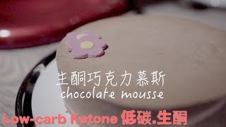 《低碳生酮甜點 Low carb Ketone Dessert》chocolate mousse生酮巧克力慕斯|no bake免烤箱|零失敗簡單做【老爸的手工甜點Daddy's Dessert】