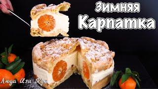 ЗИМНЯЯ КАРПАТКА с мандаринами Новогодний торт Люда Изи Кук пирог Карпатка королевская выпечка 2021
