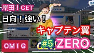 【キャプゼロ】#5 キャプテン翼ZERO 岸田get! 日向強すぎる!